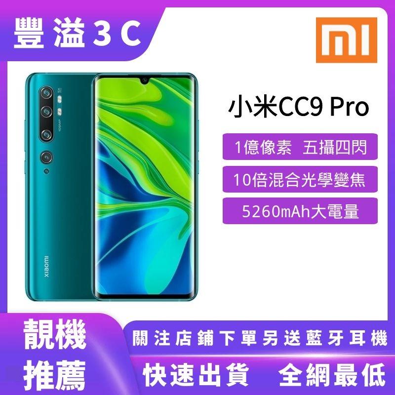 【豐溢3C】小米CC9pro 小米 NOTE10 cc9pro 小米Note10 CC9 PRO 空機 小米手機 福利機