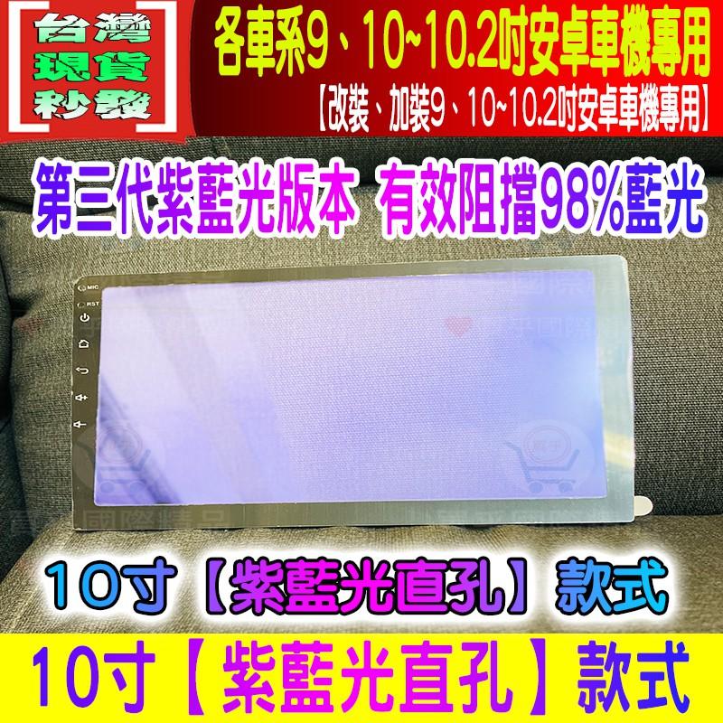 🍎紫藍款🍎各車系 9吋、10吋、10.1吋、10.2吋 車用安卓機 JHY PAPAGO 鋼化 保護貼 改裝安卓車機