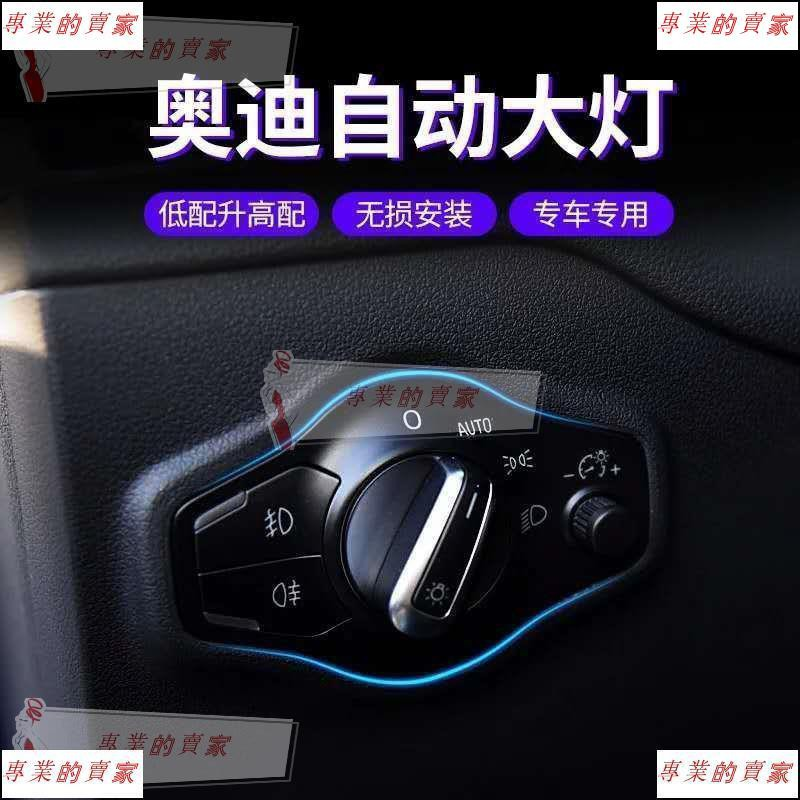 奧迪a3a4l q5自動大燈開關總成雨刷雨刮雨量感應器改裝傳感器升級