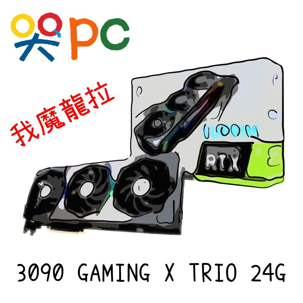✨缺貨暫停接單✨微星 GeForce RTX 3090 GAMING X TRIO 24G 顯示卡