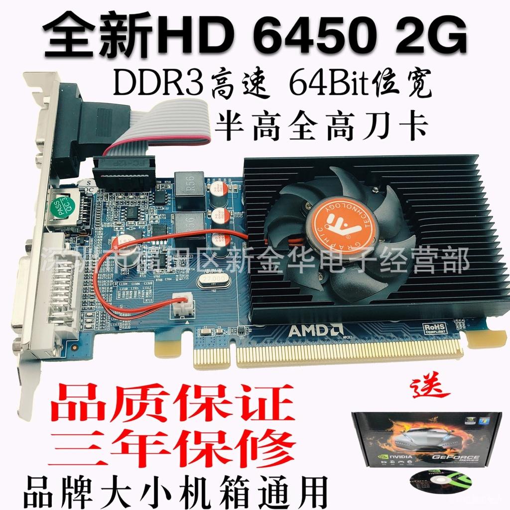 [精品一手貨源~]全新AMD顯卡HD6450 2G顯卡小機箱高清台式電腦半高刀卡獨立小顯卡