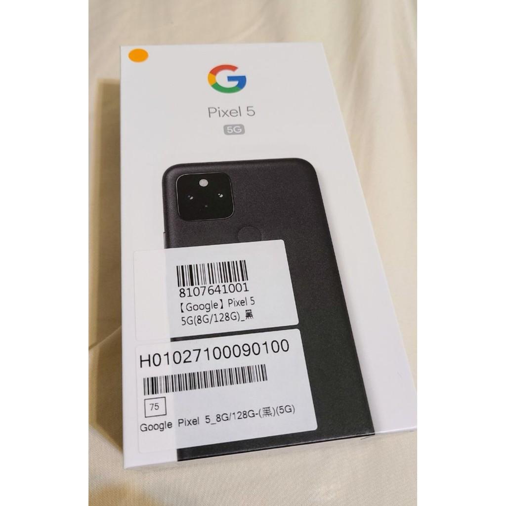 Google Pixel 5 5G 8G/128G 純粹黑