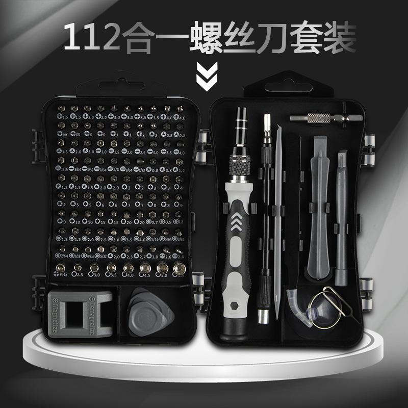 ★現貨熱銷★ 怡利螺絲刀套裝多功能拆筆記本電腦手機維修清灰家用工具異形起子