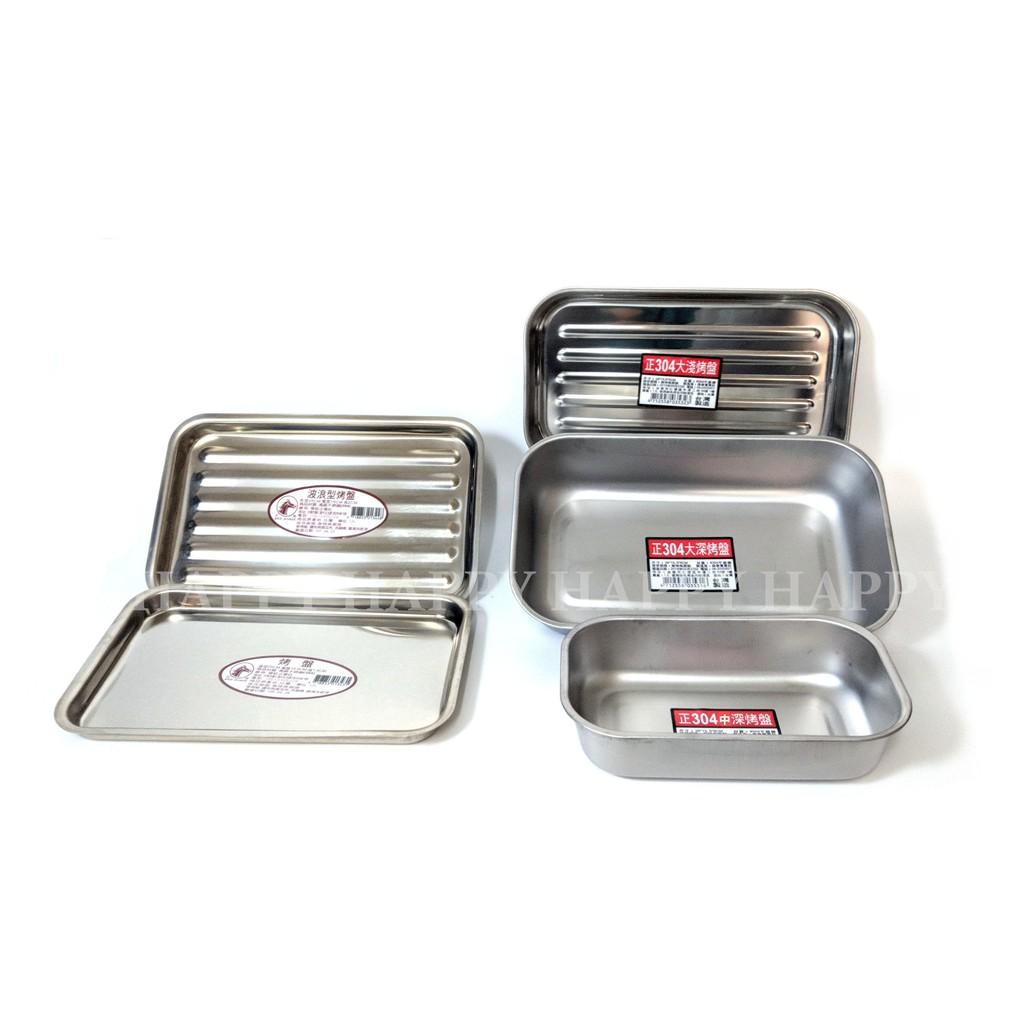 304不銹鋼烤盤 平盤 波浪烤盤 小烤箱烤盤 保鮮盤 台灣製