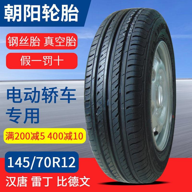 精品胎分割145-70-12朝陽輪胎145/70R12真空胎鋼絲外胎靜音電動車熱銷