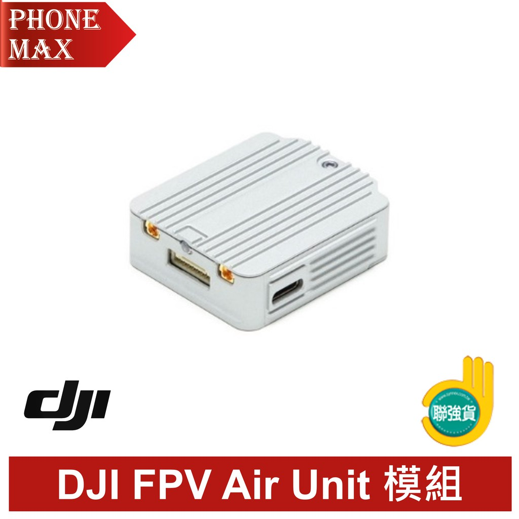 DJI FPV Air Unit 模組 公司貨 聯強代理