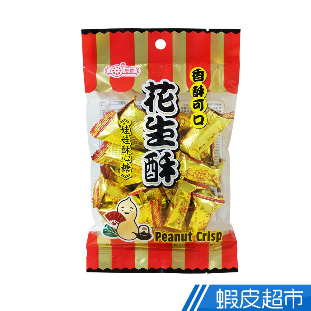 惠香 花生酥(200g/包)  現貨 蝦皮直送