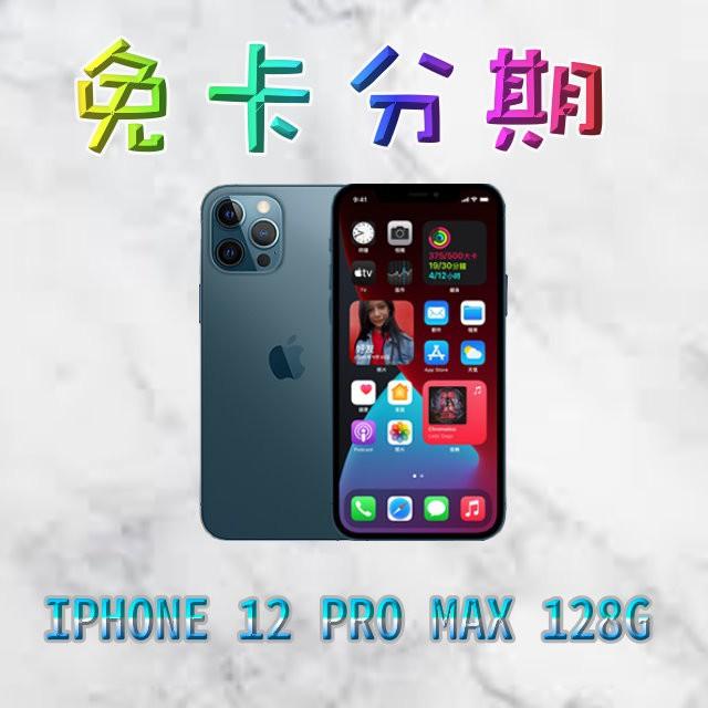 免卡分期 IPHONE 12 PRO MAX 128G 台中實體店面 學生 軍人 上班族分期 聊聊詢問 滿18也能辦理