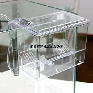 蝦兵蟹將【日本-SUDO】S-5830 外掛式飼育箱 L型/ 1.2L【一組】隔離盒 飼育盒 繁殖盒 產卵盒 隔離箱 臺中市
