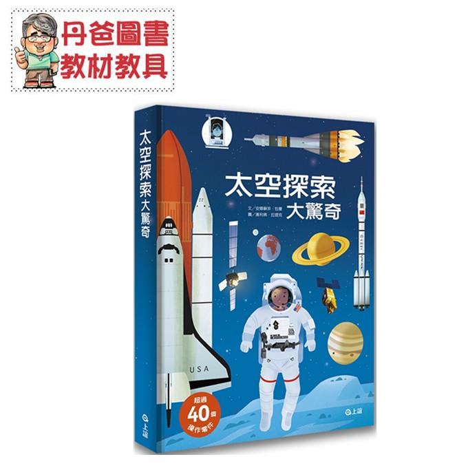 【上誼】 太空探索大驚奇(40個操作零件/驚喜立體頁面/超好讀、超易懂)【丹爸】[現貨]