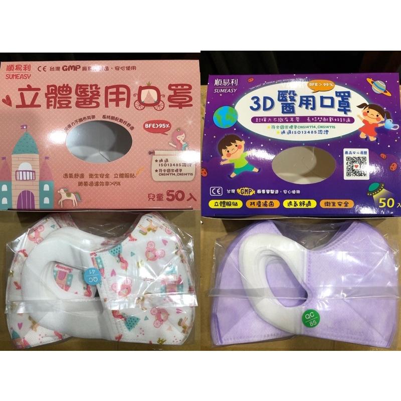 🔥現貨 順易利3D醫用口罩-XS幼童(4-6歲)、S兒童(6-12歲)-50入/盒