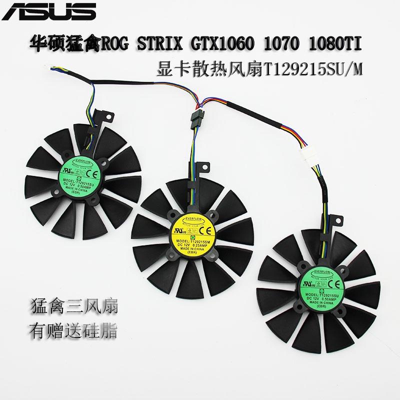 【嚴選品質】華碩猛禽ROG STRIX GTX1060 1070 1080TI顯卡散熱風扇T129215SU/M品質
