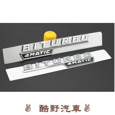 【台灣出貨】最新 賓士 V8 Biturbo BENZ AMG 貼標 4MATIC 側標 字標 C63 E63 S63