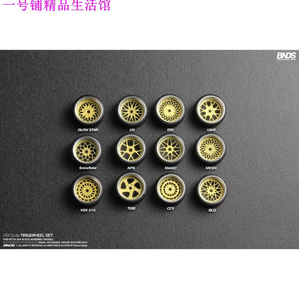 1/64 改裝輪胎 BNDS 合金輪殼 輪罩蝕刻片 無紋輪胎 4顆裝 金色/銀色 BC64001-48全系列 9mm