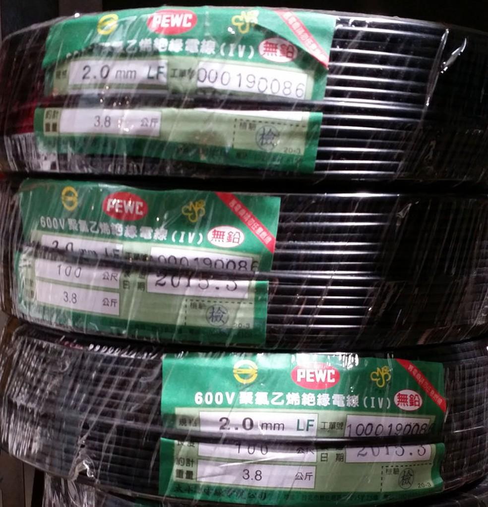 YS時尚居家生活館~太平洋電線2.0mm單芯線PVC電線檢驗合格歡迎詢價
