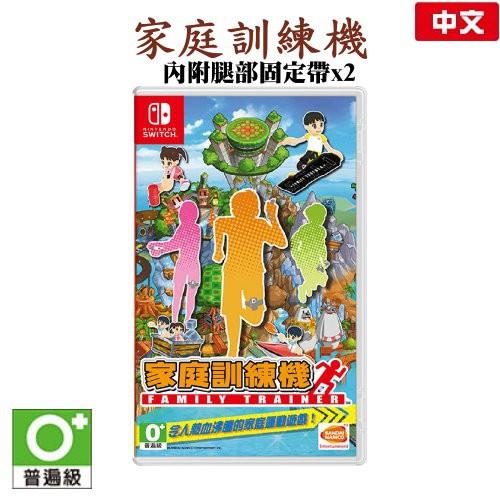 【任天堂】台灣公司貨 Nintendo Switch NS 遊戲片 家庭訓練機 腿部固定帶同梱組-中文版 運動 健身環