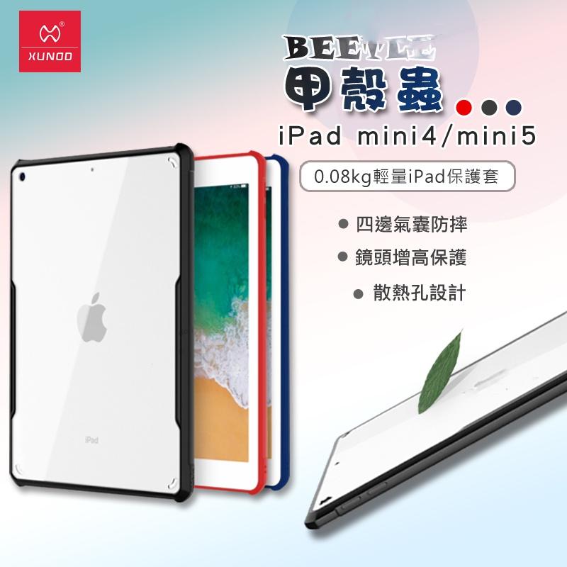 【訊迪XUNDD 台灣嚴選】iPad Mini4/Mini5甲殼蟲保護殼 防摔防撞 四角防摔
