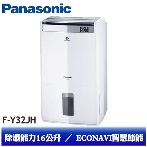 【Panasonic 國際牌】 16公升 清淨除濕機 F-Y32JH