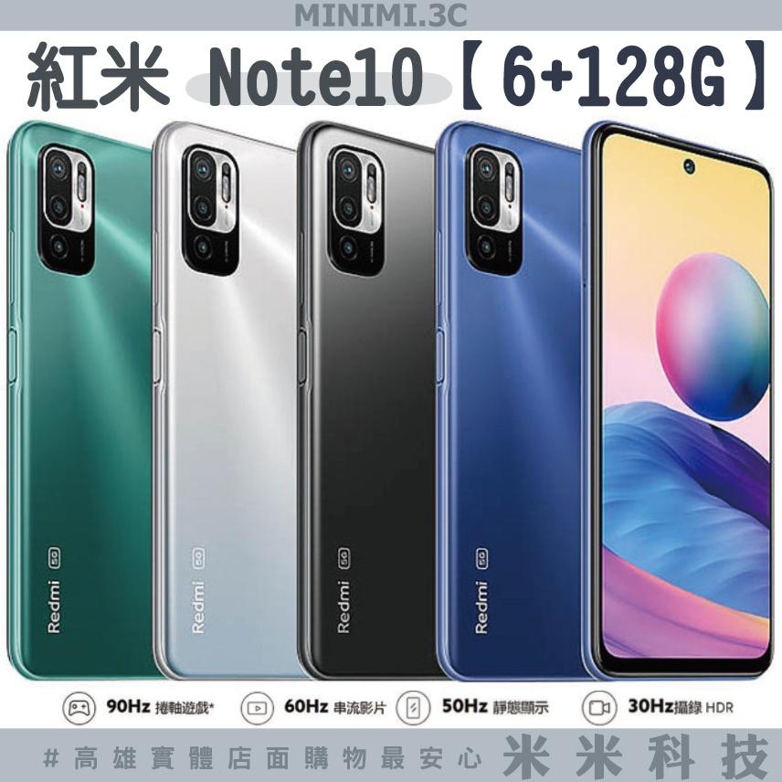 全新 5G手機 小米 紅米 Note10 白 藍 綠 灰 大電量 6+128G 可二手機貼換【MINIMI3C】6.5吋