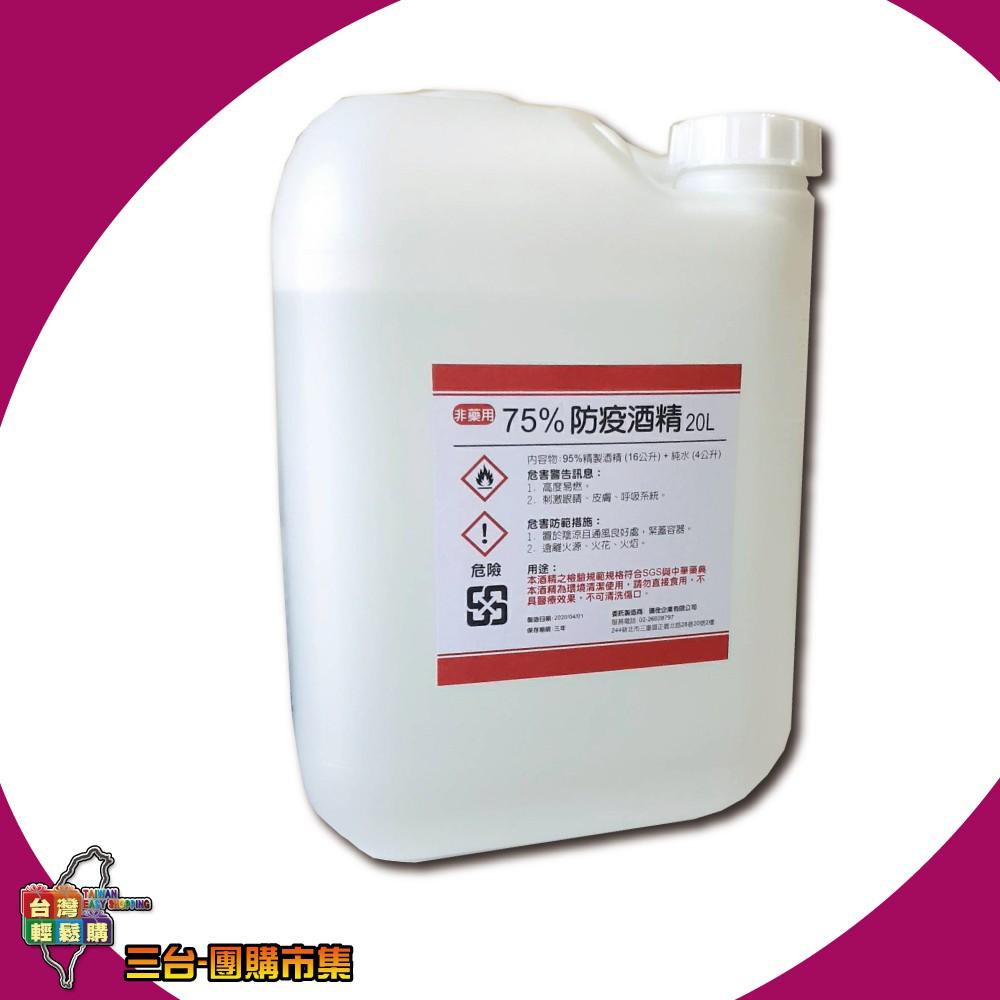 【非藥用】75%防疫酒精(20公升/桶) 非工業酒精 非變性酒精 防疫清潔用品