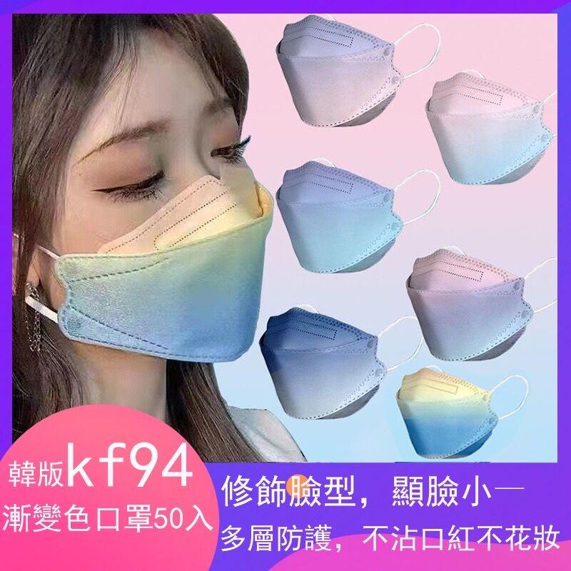 【10入/包】漸變色KF94口罩 魚嘴款成人時尚彩色漸變口罩 拋棄式 韓版KF94口罩 3D立體口罩 成人口罩 韓版口罩