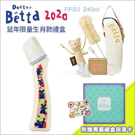 日本Dr.Betta➤2020鼠年限定紀念版PPSU防脹氣奶瓶240ml/蓓特奶瓶AA239✿蟲寶寶✿