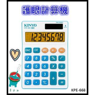 計算機 護眼計算機 KINYO耐嘉 KPE-665  會計 辦公用品 商用 太陽能 臺南市