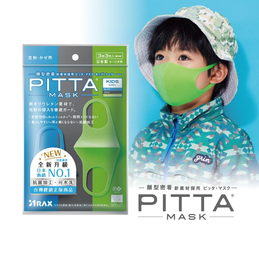 PITTA 新升級高密合可水洗口罩(一包3片入) 兒童COOL