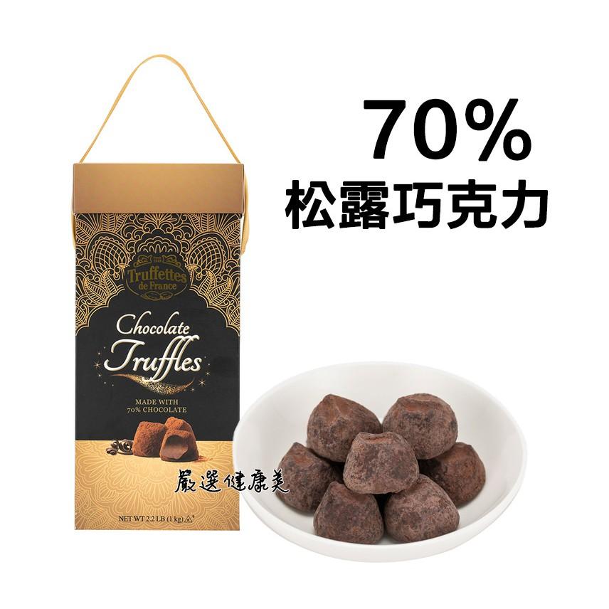 代購🍎 70% 代可可脂松露巧克力 黑巧克力 松露巧克力 巧克力 耶誕禮物 聖誕禮物 禮盒好市多 Costco