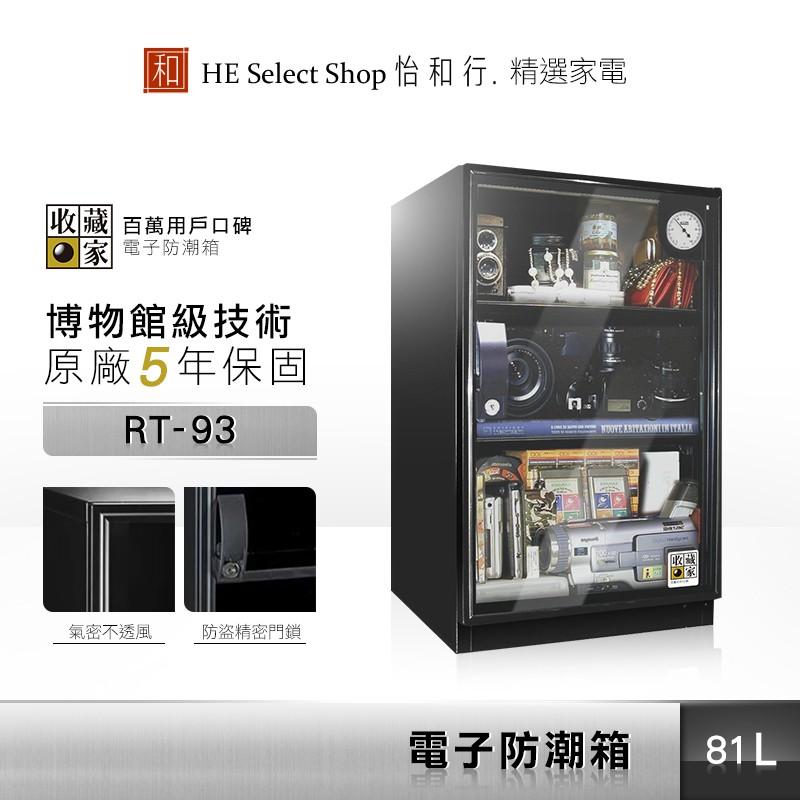 收藏家 電子防潮箱 81公升 台灣公司貨 5年保固 適用範圍30~50%RH