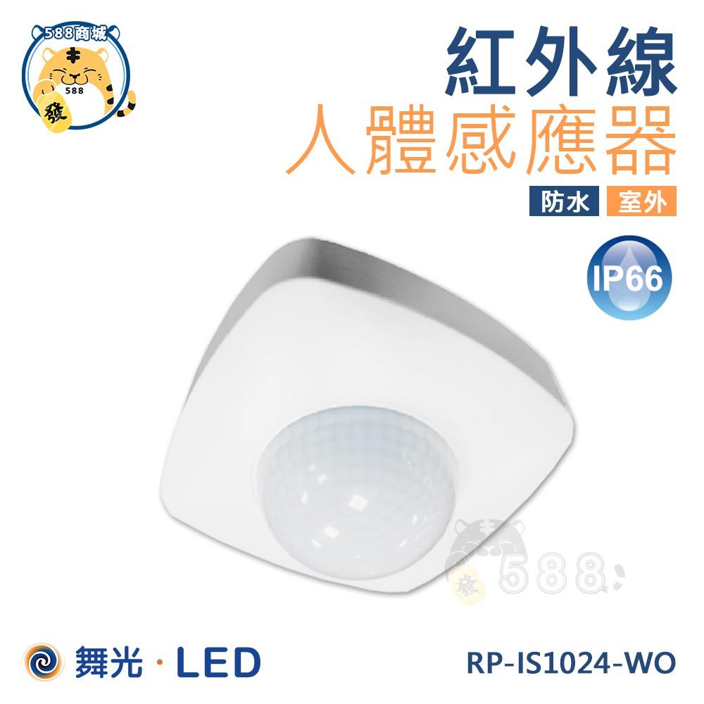 舞光 防水紅外線感應器 RP-IS1024-WO 全電壓 人體感應器 自動感應器 戶外用 紅外線 IP66【588商城】