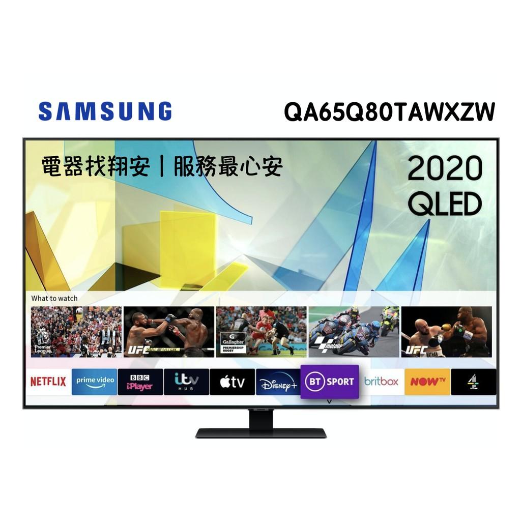 🔥熱門機型🔥 SAMSUNG 三星 65吋 4K QLED 智慧連網電視 65Q80T  Q80T  Q80