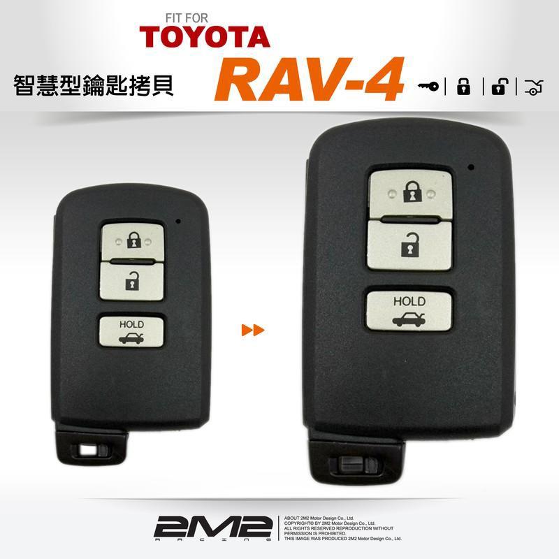 【2M2】TOYOTA RAV4 豐田汽車 原廠 智慧型晶片鑰匙 新增複製 遺失備份 遺失 拷貝