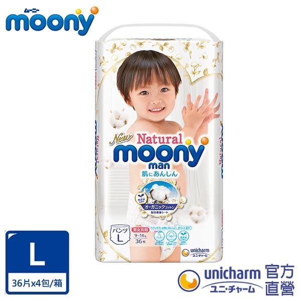滿意寶寶 日本有機棉褲型Natural Moonyman紙尿褲 (M/L/XL) 箱購│嬌聯官方旗艦店