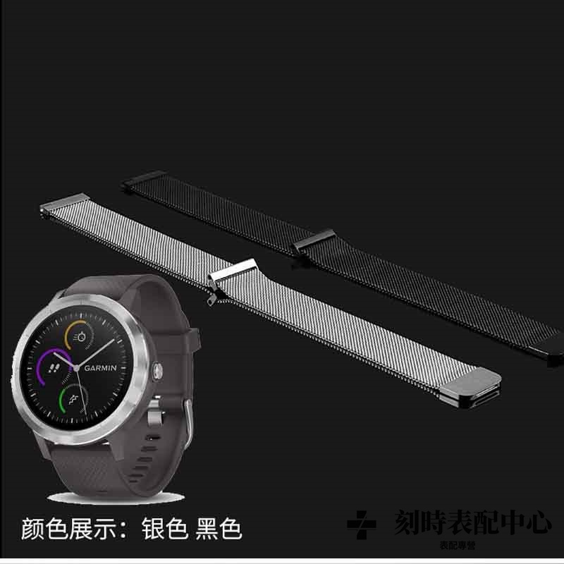 刻時表配Garmin Vivolife悠遊卡智慧手錶金屬錶帶 不鏽鋼錶帶 佳明 venu 手錶 米蘭磁吸腕帶
