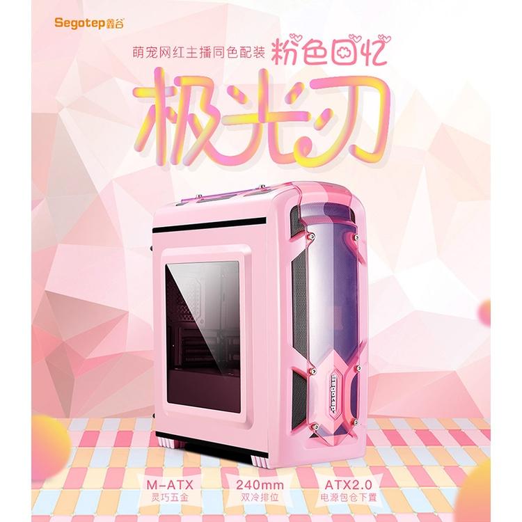 【現貨】DIY粉色電腦機箱少女遊戲側透水冷ATX個性下置電源台式機主機箱 電腦機殼