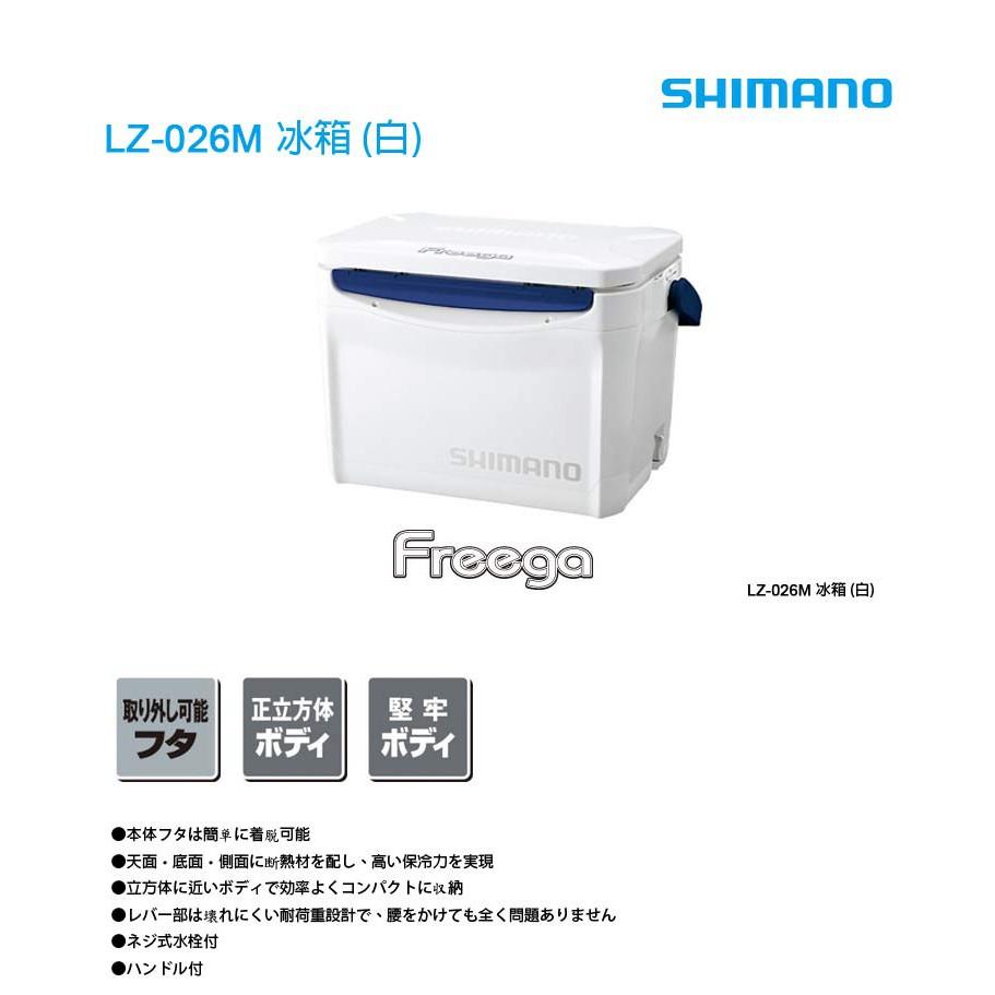 SHIMANO LZ-026M 硬式冰箱  [漁拓釣具] [白色]