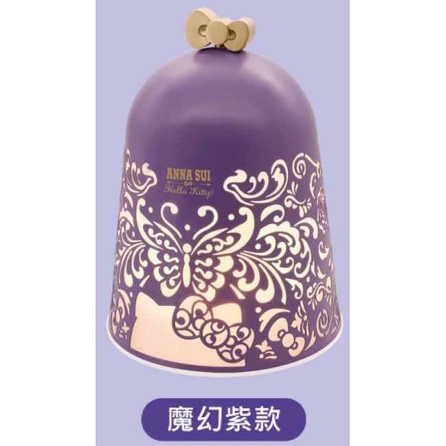 7-11 ANNA SUI 時尚聯萌 氣氛夜燈 (魔幻紫款)