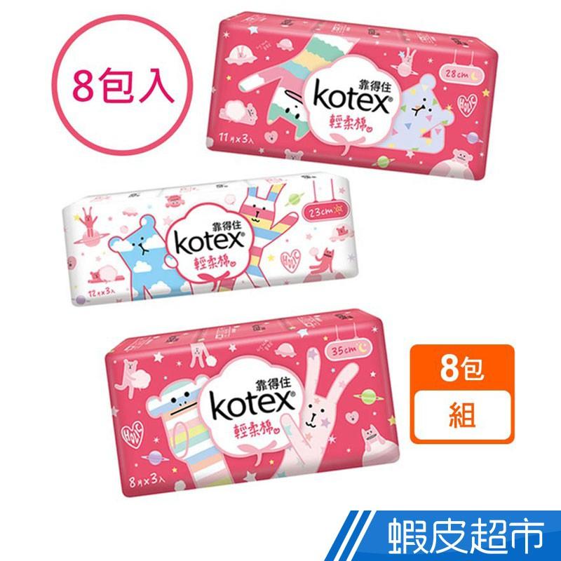 KOTEX 靠得住 溫柔宣言輕柔棉衛生棉 8包/組 透氣 生理用品 (部分即期) 蝦皮24h 現貨