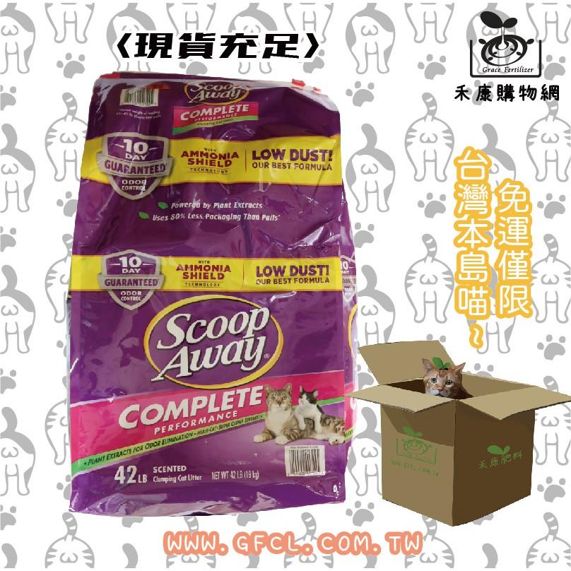 紫包貓砂 COSTCO 好市多現貨【Scoop Away】超凝結貓砂/19公斤可加購寵物益生菌或純離胺酸