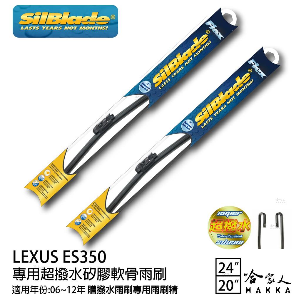 SilBlade LEXUS ES350 矽膠撥水雨刷 24+20 贈雨刷精 06~12年 哈家人