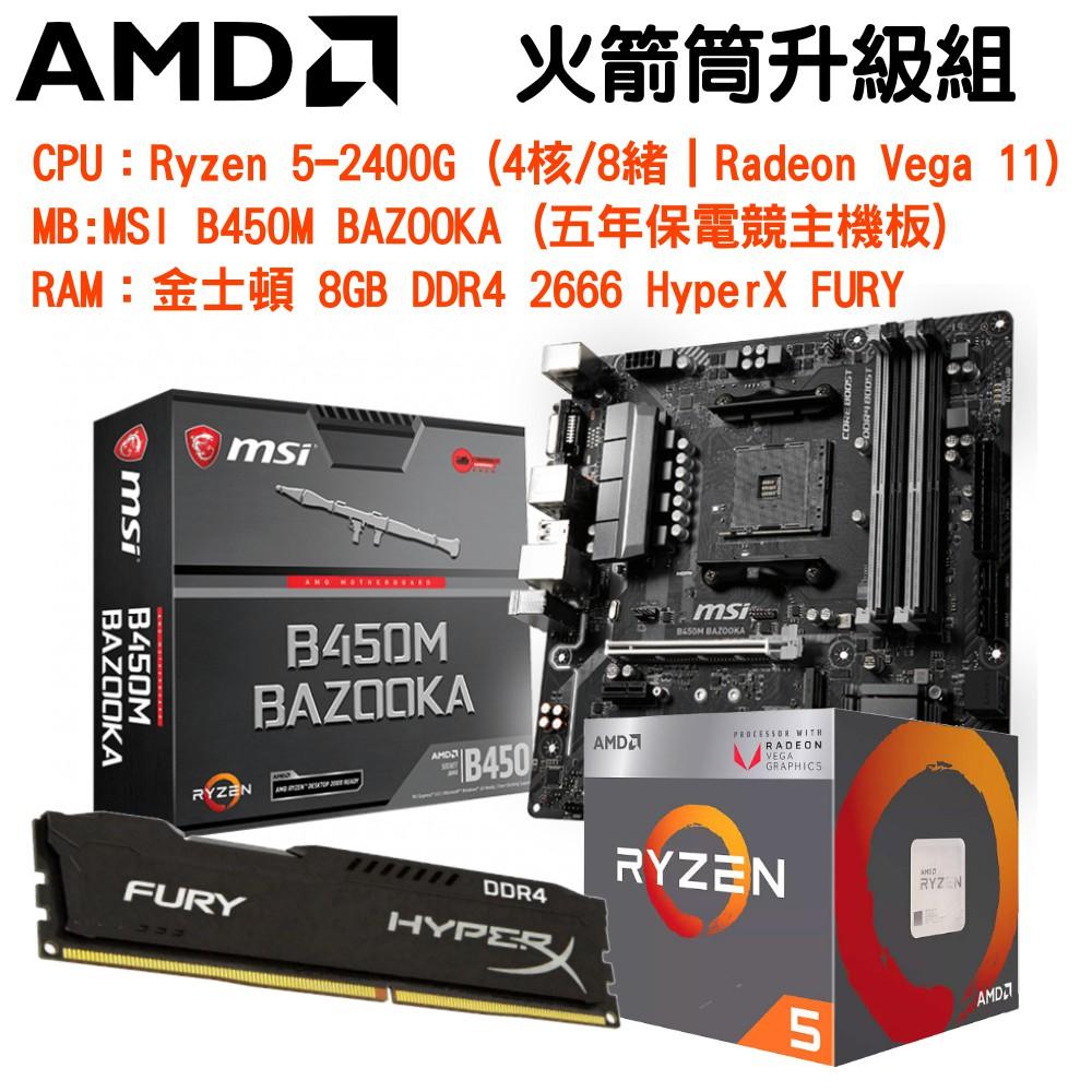 火箭筒升級組 AMD R5 2400G 四合八緒 + MSI B450M 主機板 + 金士頓 DDR4 8GB 記憶體