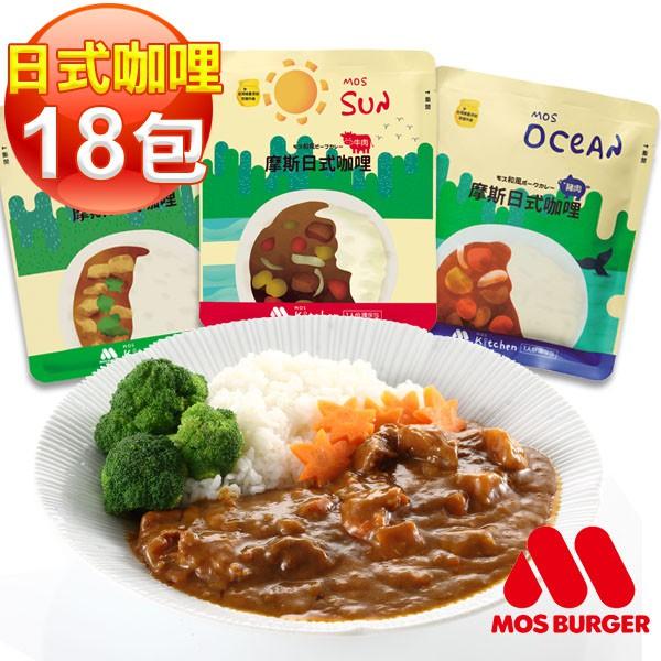 【MOS摩斯漢堡】日式咖哩調理包(18入組)【原味】(雞/豬/牛任選)居家防疫(預購6/15依序出貨)
