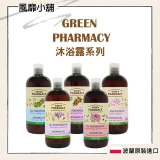 【正品現貨】Green Pharmacy 草本沐浴露 500ml 沐浴乳 沐浴精系列 彰化縣