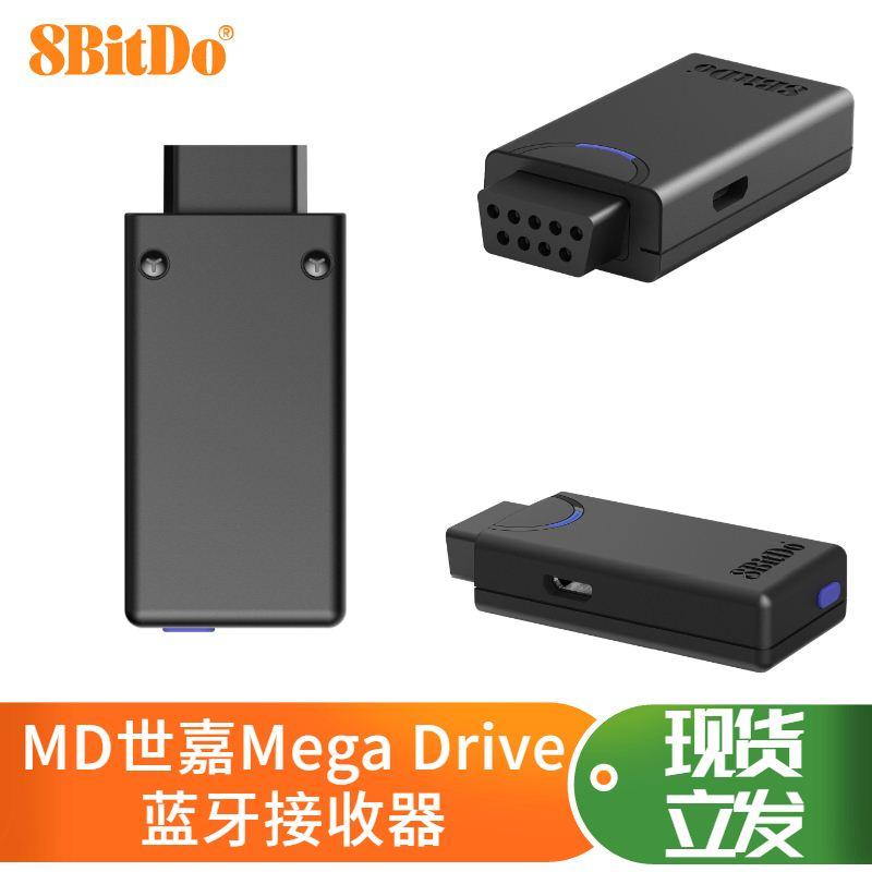 八位堂8Bitdo MD世嘉Mega Drive無線藍牙接收器轉換NS手柄