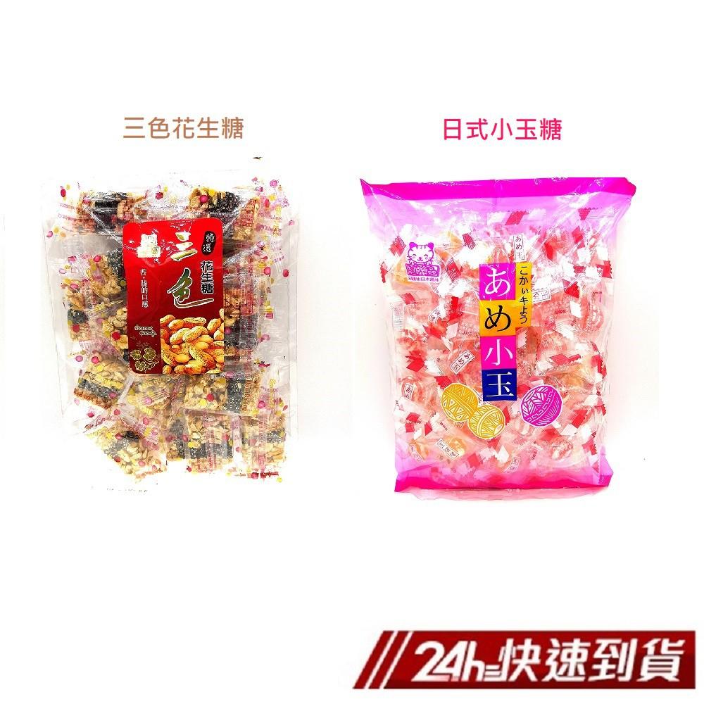志烜 三色花生糖270g/日式小玉糖350g 蝦皮24h