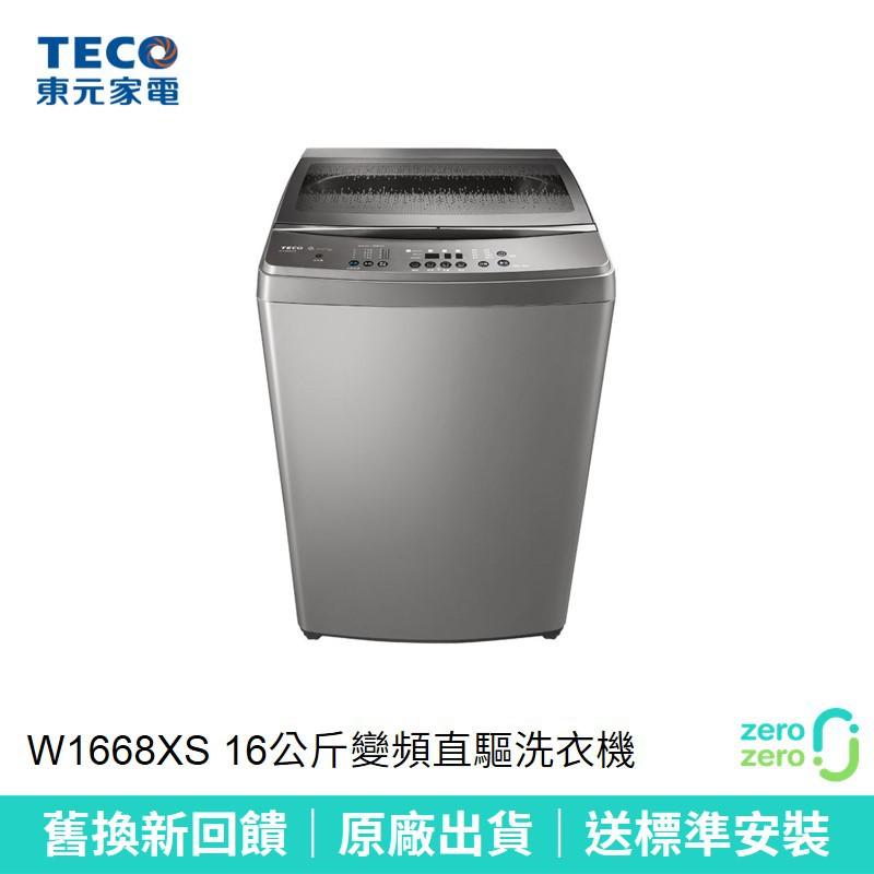 【TECO東元】16公斤DD變頻直驅洗衣機 W1668XS 舊換新7折起