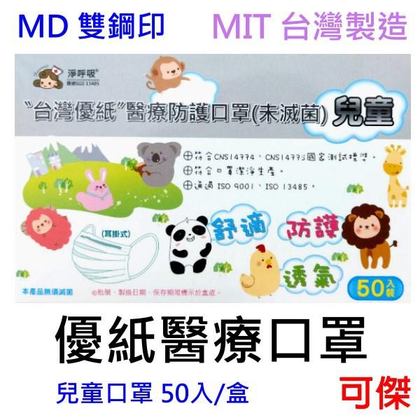 台灣優紙 醫療級防護口罩(未滅菌) 兒童平面口罩 醫療用口罩  醫用口罩  台灣製 MIT雙鋼印