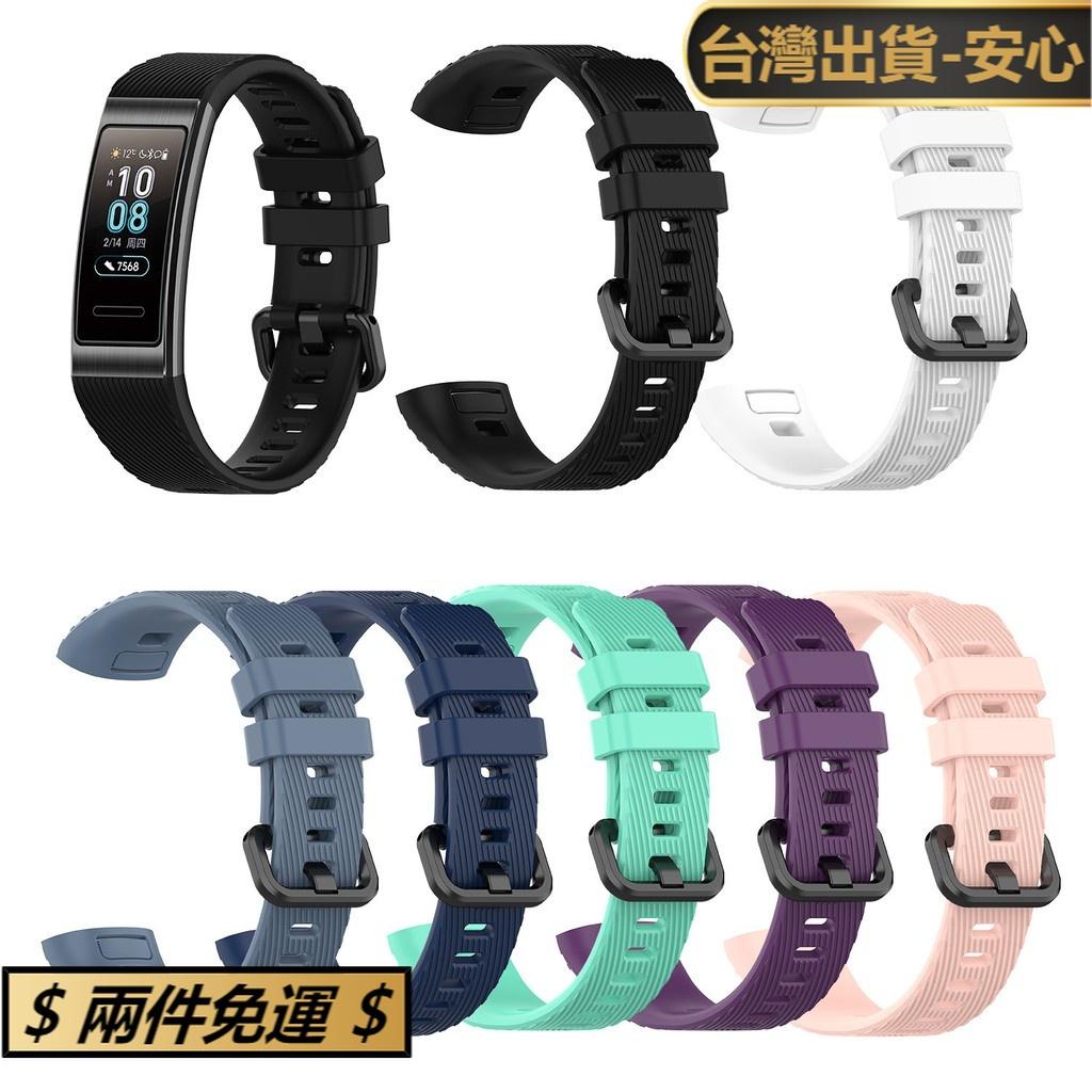 紅藍天貓⚡華為手環 band 3/3pro band 4 pro 替換腕帶 矽膠運動錶帶