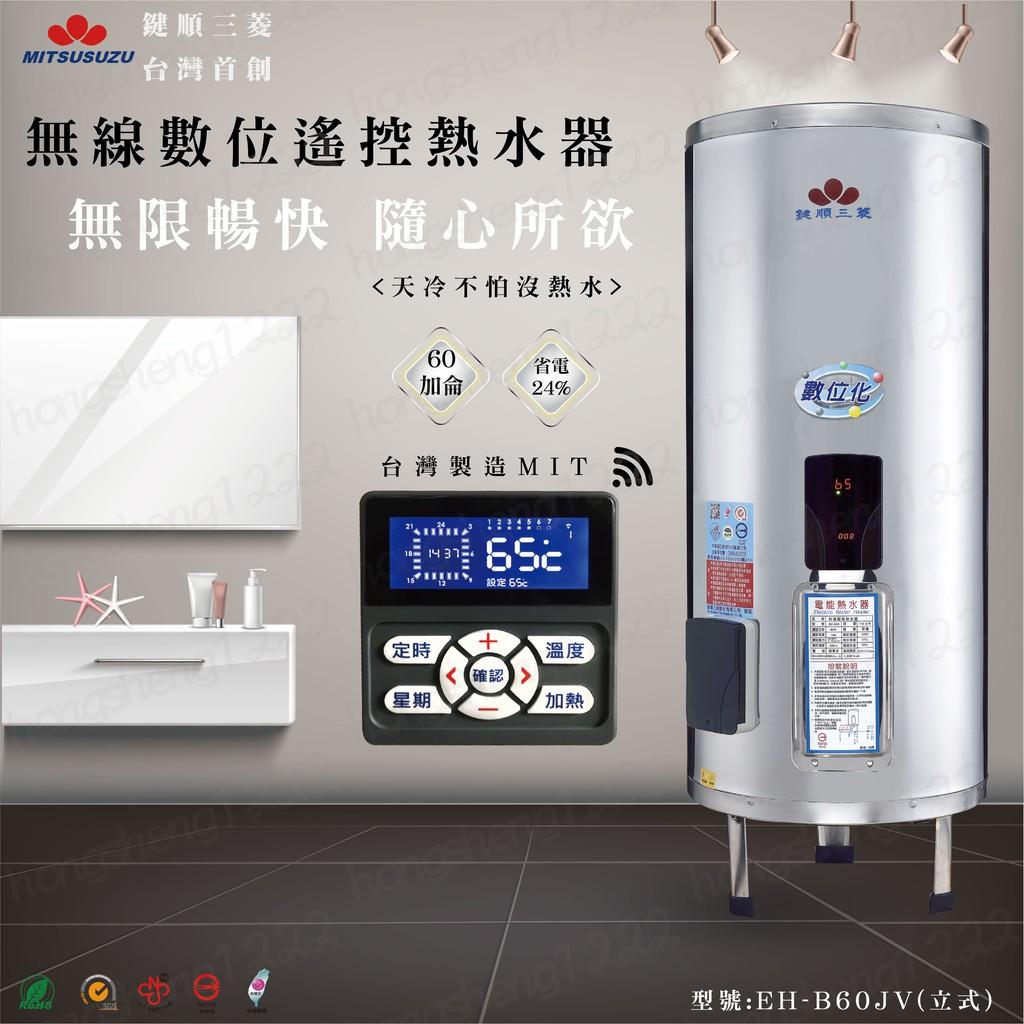 台灣製造 首創 鍵順三菱電熱水器 60加侖 立式 數位化 無線型 預約定時 儲熱式 省電24% 全鑫 和成 櫻花 永康